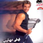 <b>Amir Diab Layali Nahari</b>